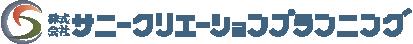 株式会社サニークリエーションプランニング [福島県須賀川郡山の解体工事・産業廃棄物収集運搬中間処理]